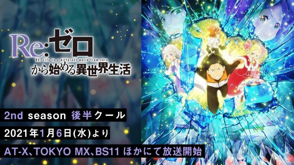 リゼロ 2 期 アニメ 無料