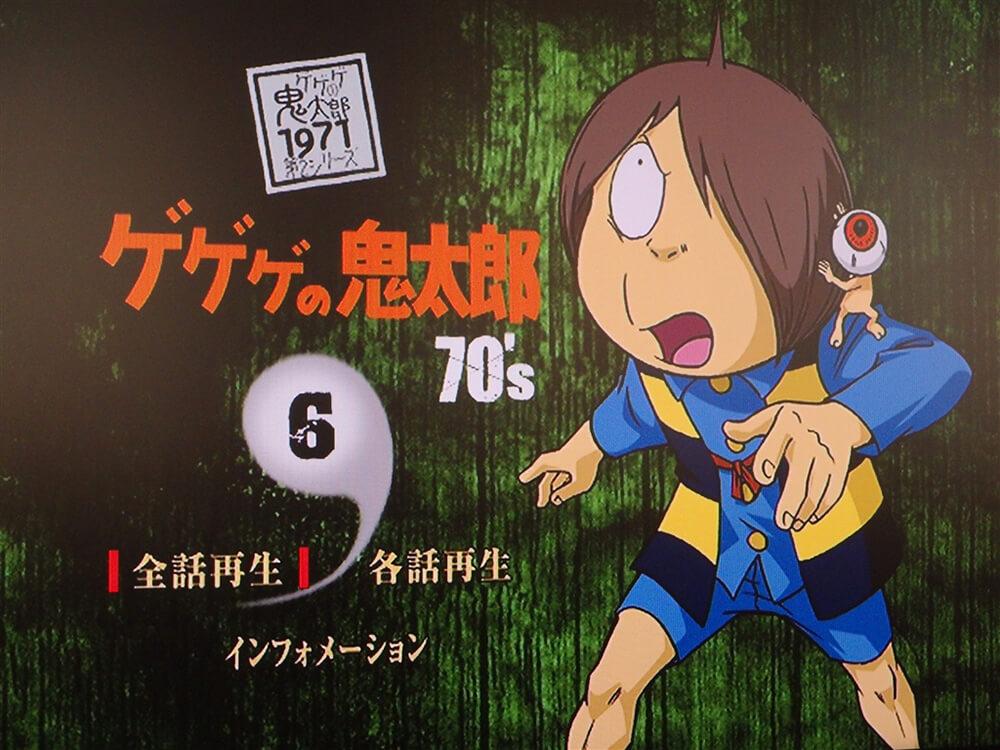 ゲゲゲの鬼太郎(1971)