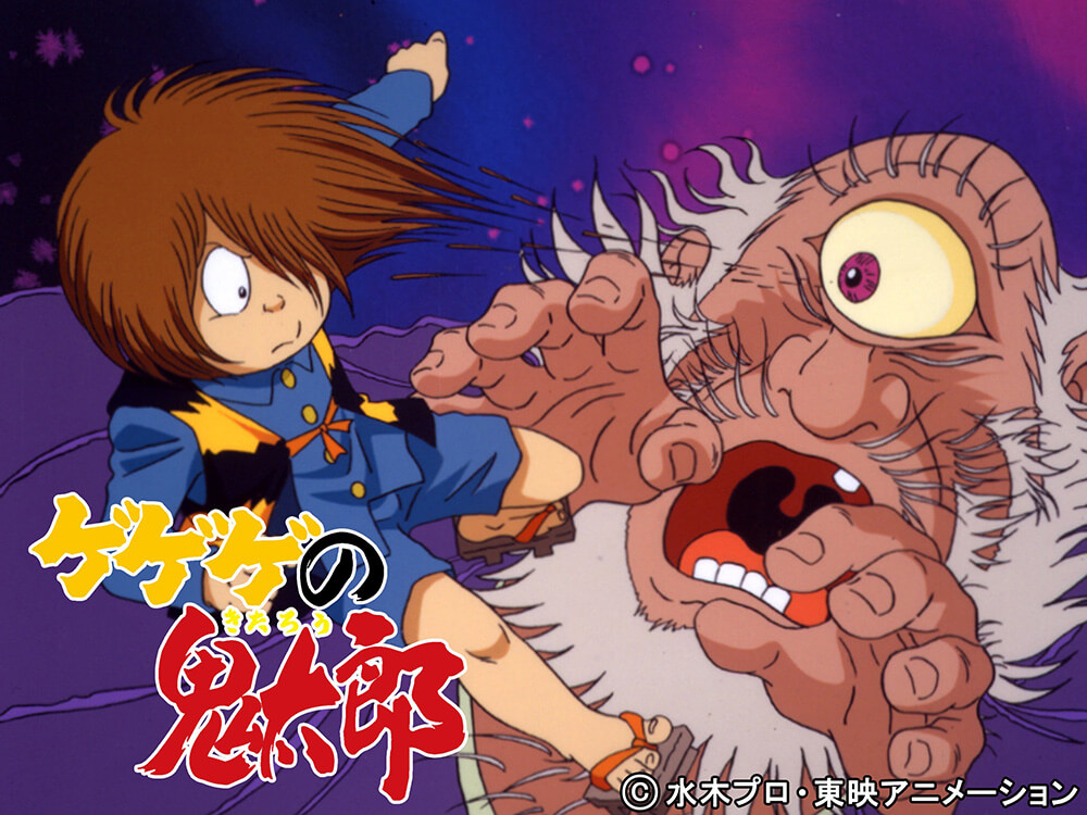 ゲゲゲの鬼太郎(1996)
