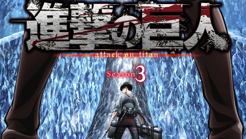 進撃の巨人 Season3